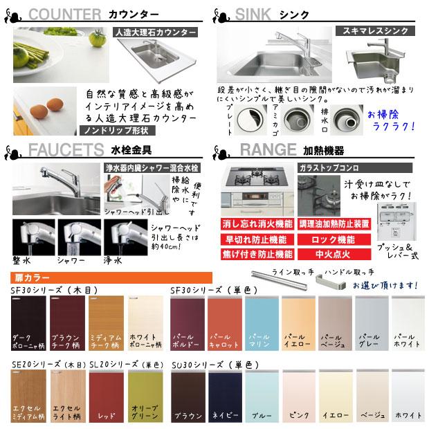 ハピネス旭町 キッチン仕様 お好きなカラーをお選びできます!