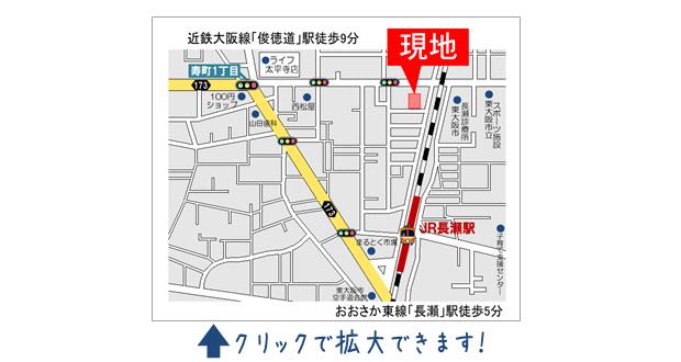 東大阪市寿町1丁目 新築一戸建 現地案内図