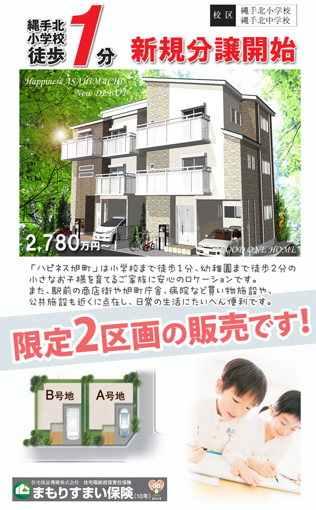 東大阪市旭町 新築一戸建 新規分譲開始 「ハぽネス旭町」