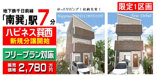 ハピネス巽西 大阪市生野区巽西4丁目 新築一戸建て 分譲開始